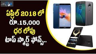Best Top Smart Phones Under 15000 in April 2018 || Telugu Tech Guru