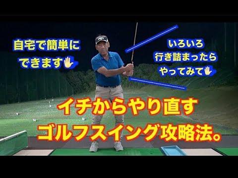 自宅でできる👍ゴルフで悩んだら!!イチからやり直すゴルフスイング攻略法。