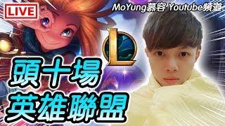 慕容Live直播 2018-02-04 : 英雄聯盟 S8 頭十場 : 贏4輸1 (ft.夢兒)