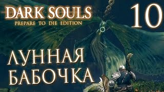 Прохождение Dark Souls Prepare To Die Edition — Часть 10: БОСС 6: ЛУННАЯ БАБОЧКА