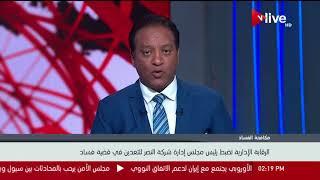 الرقابة الإدارية تضبط رئيس مجلس إدارة شركة النصر للتعدين في قضية فساد