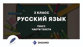 Русский язык | 2 класс | Текст. Части текста | Урок 2 | Знанио