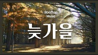 [1hour] 고즈넉한 늦가을 편안하게 듣기 좋은 인디음악