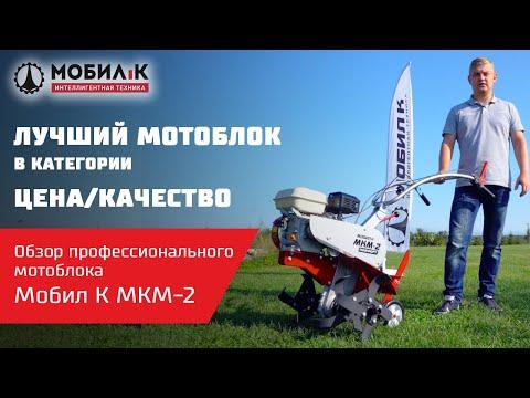 Культиватор бензиновый Мобил К МКМ-2 Комфорт