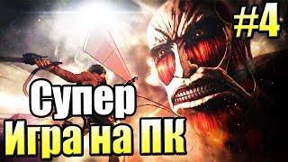 АТАКА ТИТАНОВ {Attack on Titan} прохождение  на русском #4 — ПЕРВЫЙ ЖЕСТКИЙ БОЙ