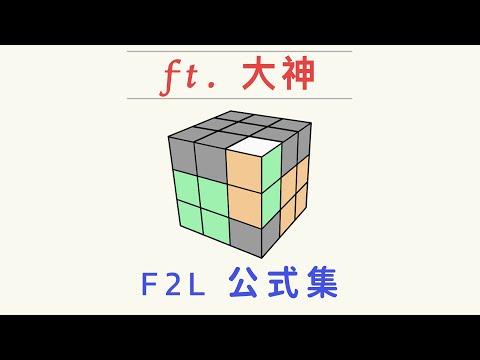 [Rubik's F2L] 31 | 一小時學盲解 ft.大神 3x3魔術方塊CFOP速解教學