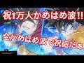 【ドラゴンボールゼノバース2】祝チャンネル登録者数10000人!!祝砲かめはめ波!!!!最強のかめはめ波はどれだ!!!!????