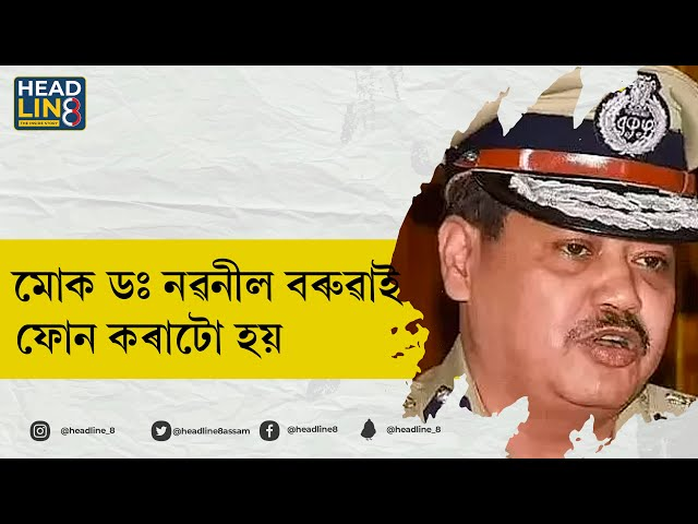 Rajkanya Barua | DGP Bhaskar Jyoti Mahanta Assam | মোক ডঃ নৱনীল বৰুৱাই ফোন কৰাটো হয় | Headline8