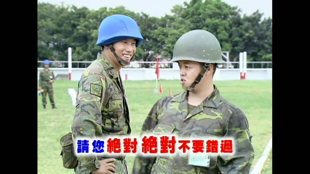 (HD)新兵日記第18週-機車班長轉性 實施愛的教育 - YouTube