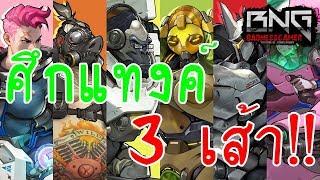 ศึกแทงค์ 3 เส้า !!! | Overwatch Ft.Domies,Bliinkiz