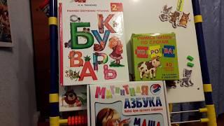 Мой опыт обучения чтению сына в 2 - 4 года