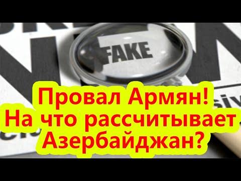 Очередной провал Армянского агитпропа - на что рассчитан фейк об Азербайджанской армии?