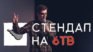 Стендап на 6ТВ 2 выпуск