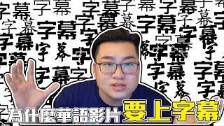 【Joeman】你有沒有想過!為什麼華語影片都要上字幕?網紅觀察室