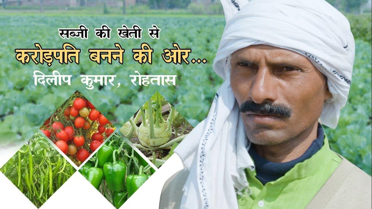 Became millionaire by vagetable farming (सब्जी की खेती से करोडपति बनने की ओर, दिलीप कुमार, रोहतास)