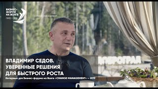 Владимир Седов — интервью c Сергеем Ситниковым для Бизнес-форума на Волге «CHANGE MANAGEMENT» — 2019