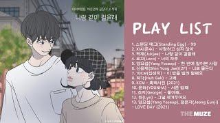 Download [Playlist] 바른연애 길잡이 OST 모음 (1-13)