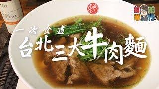 【糧草先行】一次食盡台北三大牛肉麵