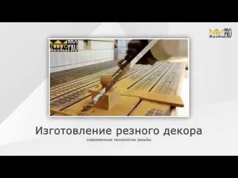 RezbaPro- презентация. Резьба по дереву, резные изделия