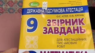 Обзор сборников по подготовке 9 го класса к  ДПА Украина 2019