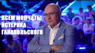 Шоу Ганапольского пошло не по сценарию   ГАНАПОЛЬСКИЙ облажался   Недовольные зрители на ПРЯМОМ