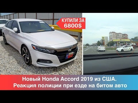 Новый Honda Accord 2019 из США. Реакция полиции при езде на битом авто.