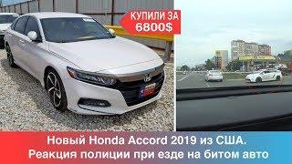Новый Honda Accord 2019 из США. Реакция полиции при езде на битом авто.