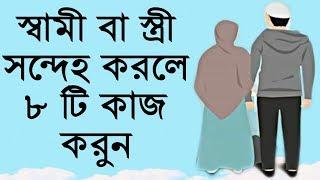 স্বামী সন্দেহ করলে কি করবেন?/Educational video for life solution