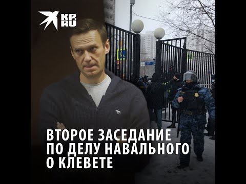 Как прошло второе заседание по делу Навального о клевете 12 февраля 2021?