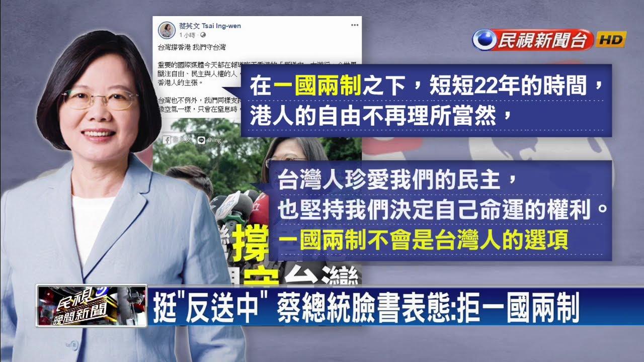 「臺灣撐香港」 蔡總統捍衛主權挺「反送中」-民視新聞 - YouTube
