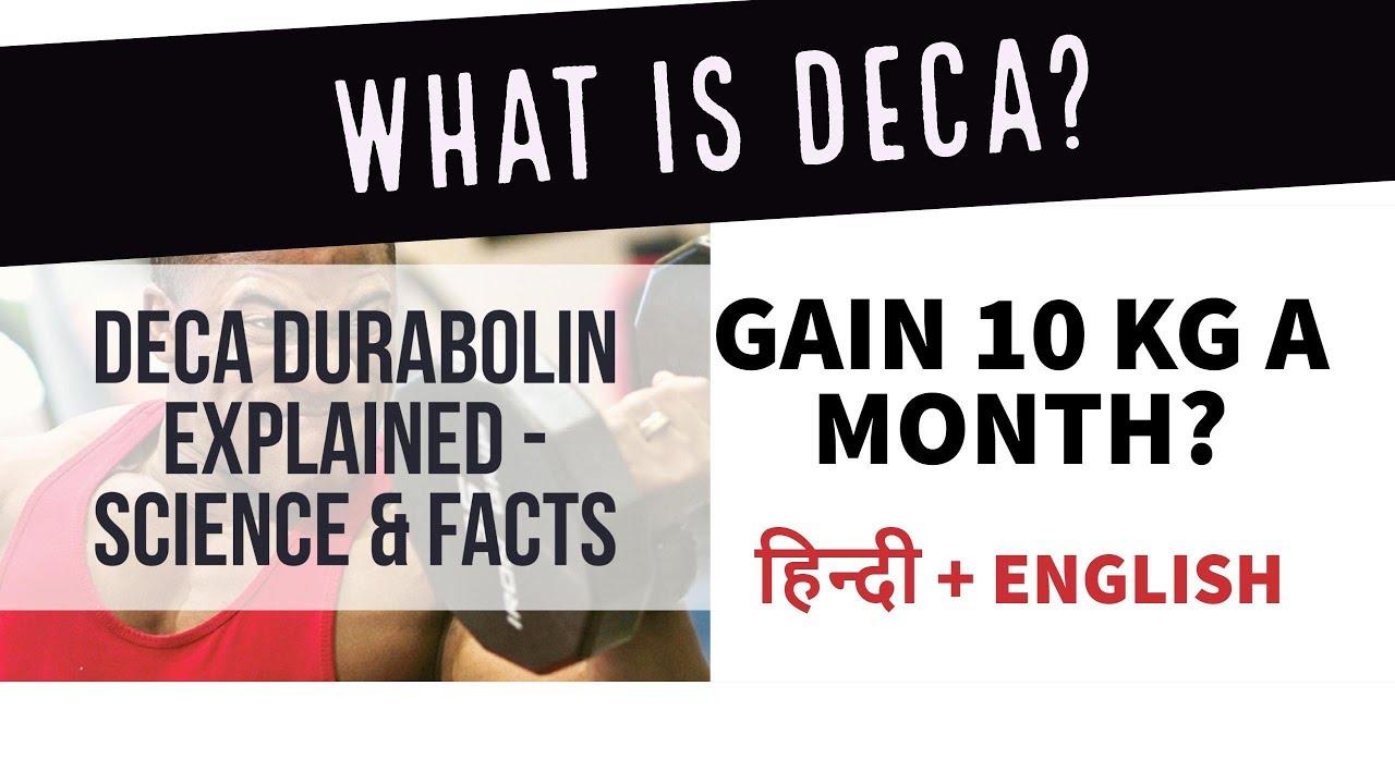 Think before you use DECA durabolin! (डेका कैसे इस्तमाल करे ) SUBSCRIBE for  more Hidden SECRETS