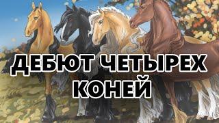 Дебют четырех коней. Основы. Вариант 4.Сb5 Сb4 Часть 1.