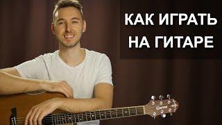 Как научиться играть на гитаре? Первая песня - ЛЕТЕТЬ | Без Баррэ