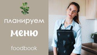 Планируем меню на неделю, список покупок, быстрые рецепты 💖 Марина Ведрова