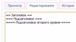 """Урок """"Текст"""" (вики-разметка)"""