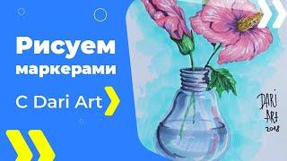 ВИДЕО УРОК  МАРКЕРАМИ! Цветы в лампочке, учимся создавать объем и прозрачность стекла! #Dari_Art