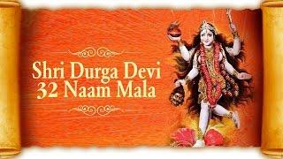 Shri Durga Devi 32 Naam Mala | Maa Durga 32 Namavali (Names) | Maa Durga Songs