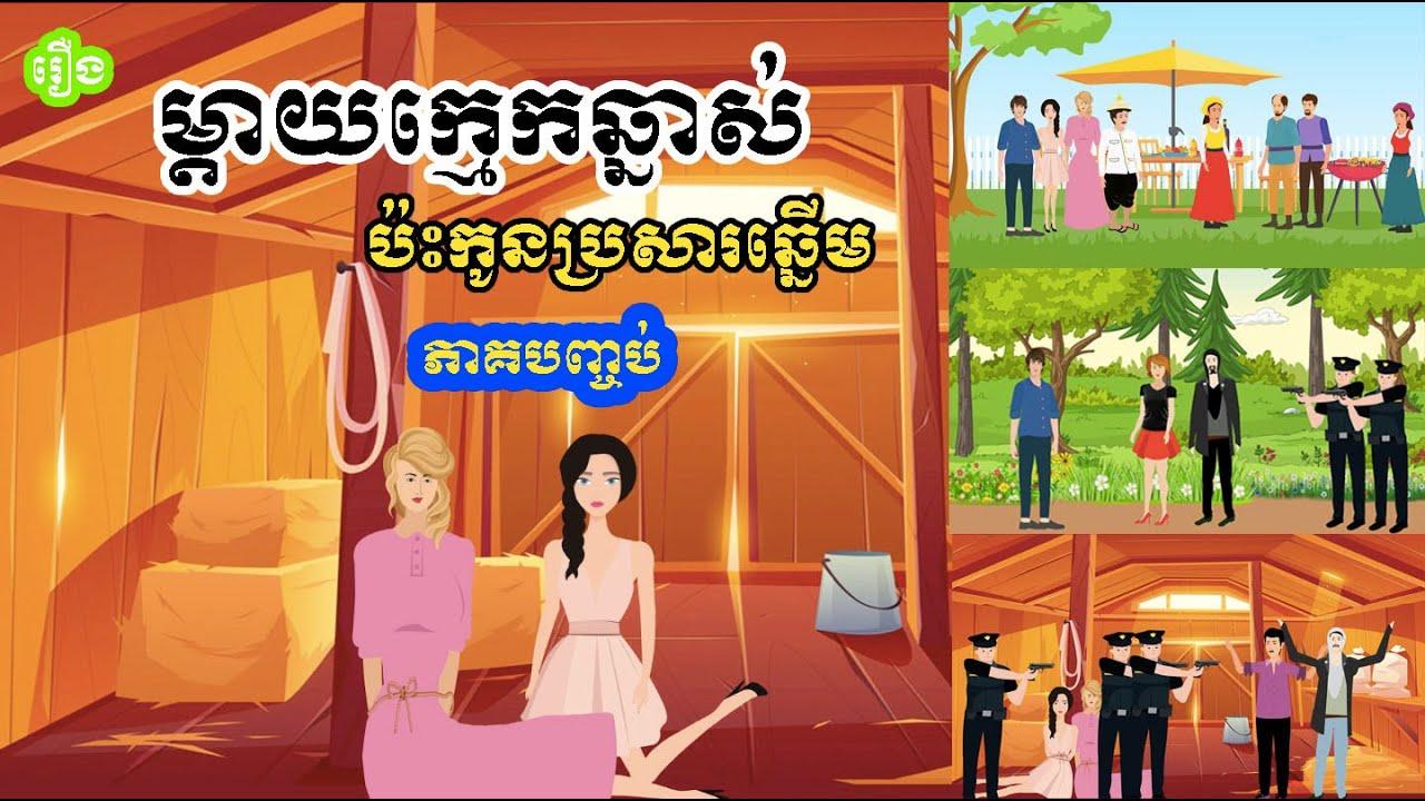រឿង ម្តាយក្មេកឆ្នាស់ប៉ះកូនប្រសារឆ្នើម [ភាគបញ្ចប់] រឿងនិទានខ្មែរ- Khmer Movie [The End]