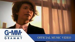 หัวใจกั้นฟ้า (ละครอยากหยุดตะวันฯ) - ดิว อรุณพงศ์【OFFICIAL MV】