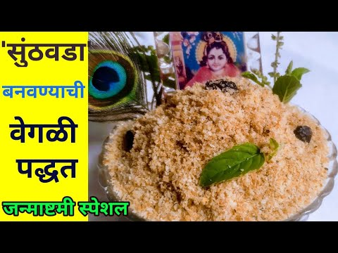 Sunthavada|सुंठवडा|Janmashtami Special Recipe|how to make sunthvada in m|sunthvada recipe in marathi from YouTube · Duration:  4 minutes 52 seconds