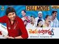 Bendu Apparao R.M.P Full Movie HD   Allari Naresh   Kamna Jethmalani   Ali   Suresh Productions