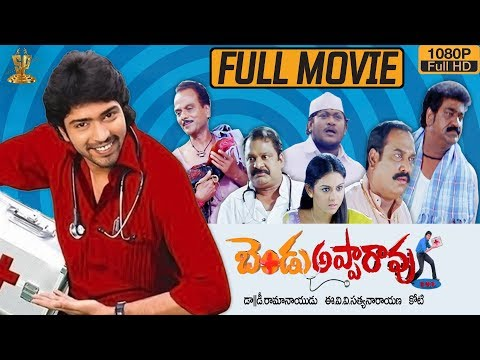 Bendu Apparao R.M.P Full Movie HD | Allari Naresh | Kamna Jethmalani | Ali | Suresh Productions