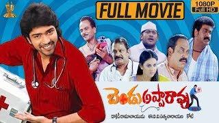 Bendu Apparao R.M.P Full Movie HD | Allari Naresh | Kamna Jethmalani | Ali | Suresh Productions