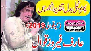 Phar Wanjli Badal Taqdeer || Heer Ranjha || Arif Feroz Qawali 2019 - Best Qawwali 2019