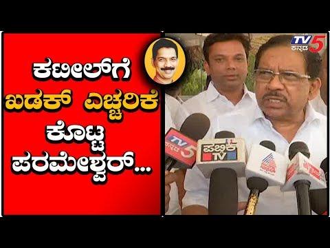 G Parameshwar Reacts On Nalin Kumar Kateel's Tweet | TV5 Kannada