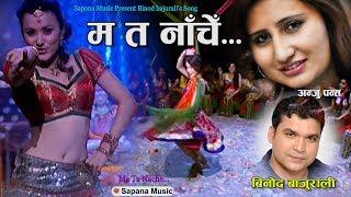New Nepali Song 2074/2017 | MA TA NACHE | Anju Panta |Namrata Shrestha | Official