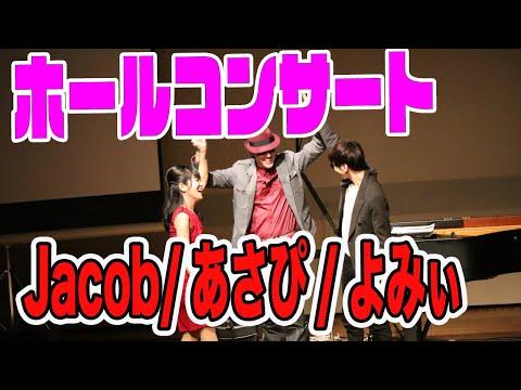 【Jacob/あさぴ/よみぃ】満員御礼のバレンタインコンサートで「米津玄師メドレー」を全力でリレーしてみた!!!【ホールコンサート】