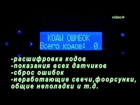КОМПЬЮТЕР ВАЗ 2107 (2105)