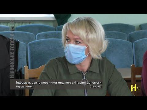 NizhynTB: Інформує центр первинної медико-санітарної допомоги. Ніжин 21.09.2020