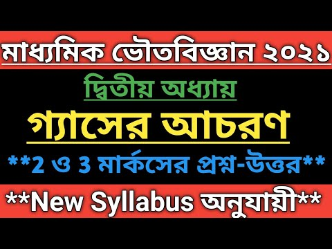 Madhyamik Physical Science Suggestion 2021 || Wbbse Madhyamik Physical Science Suggestion Chapter 2